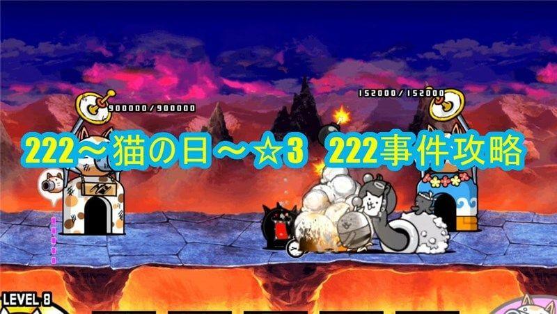 222~猫の日~☆3 222事件攻略