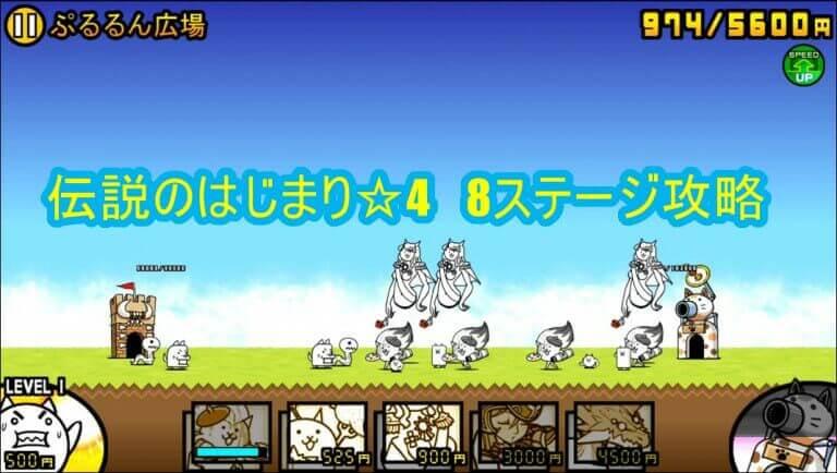 伝説のはじまり☆4の8ステージ攻略