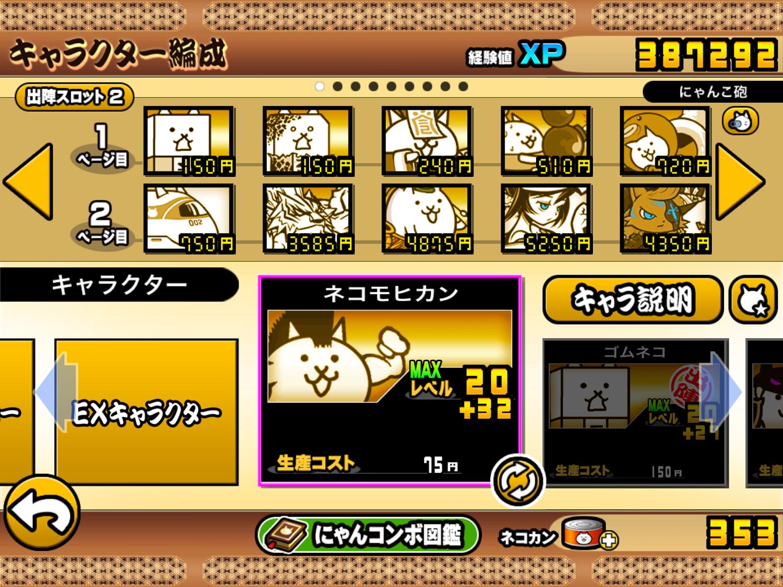 222~猫の日の編成