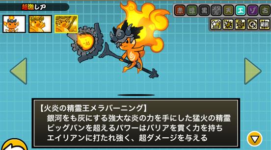 火炎の精霊王メラバーニング
