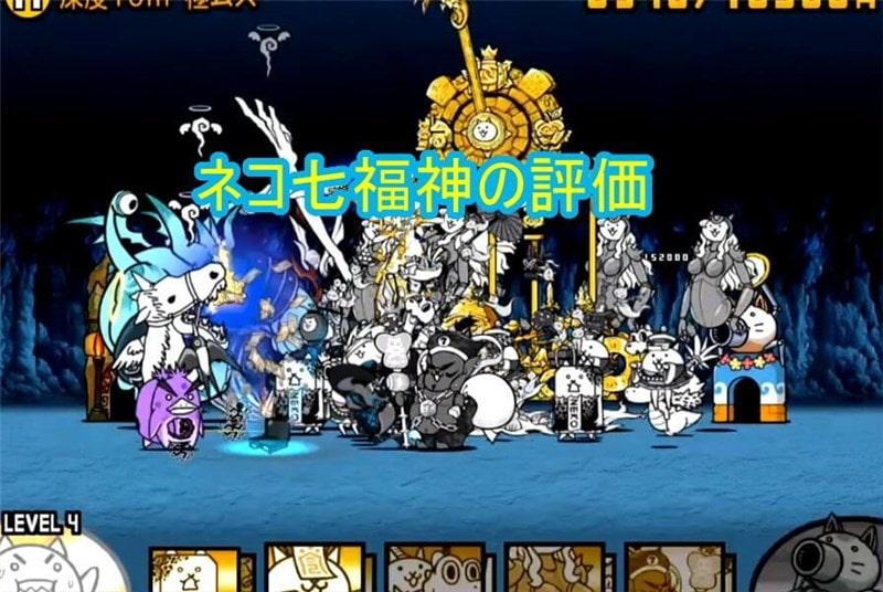 にゃんこ 大 戦争 ネコ 七福神 選抜祭限定 ネコ七福神 / ネコ七福邪神