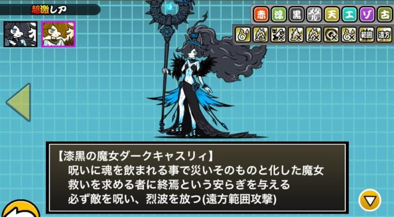 漆黒の魔女ダークキャスリィ