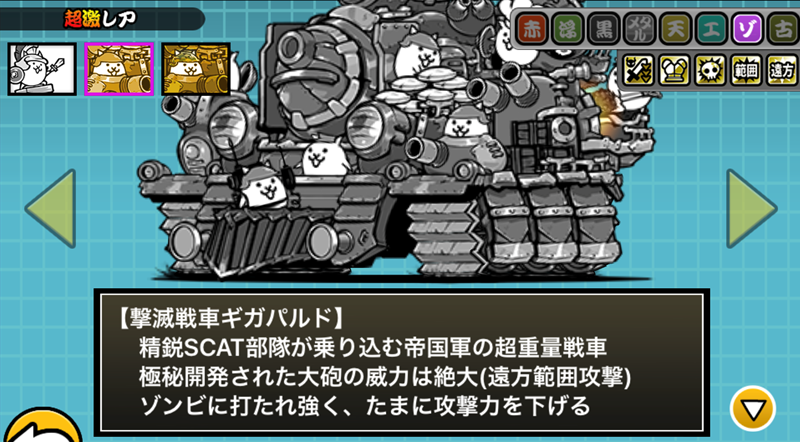 撃滅戦車ギガパルド