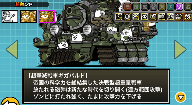 超撃滅戦車ギガパルド