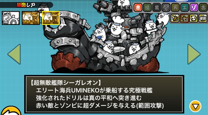 超無敵艦隊シーガレオン