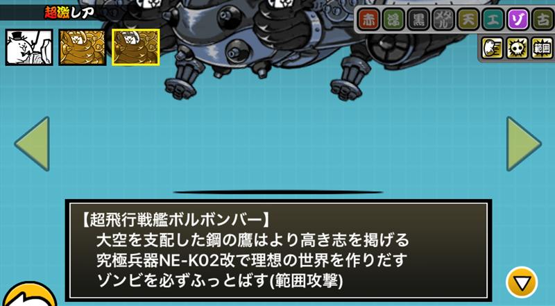 超飛行戦艦ボルボンバー