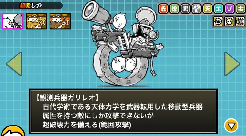 観測兵器ガリレオ