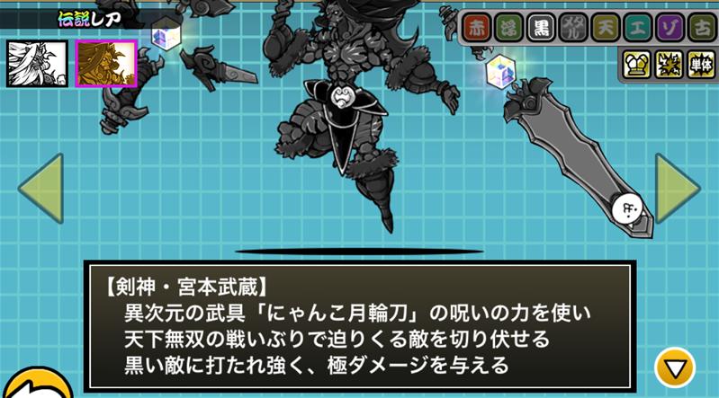 剣神・宮本武蔵